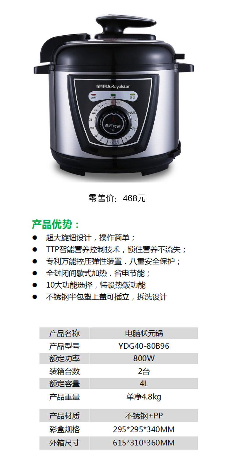 首页 小家电 荣事达 电脑状元锅 ydg40-80b96